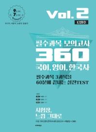 국어, 영어, 한국사 필수과목 모의고사 360 Vol. 2(12월호)(2020)(봉투)