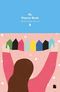 My Prayers Book (패턴)