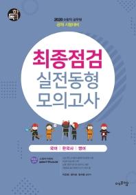 독학 국어 한국사 영어 최종점검 실전동형 모의고사(2020)(독학)