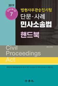 민사소송법 핸드북: 단문 사례(2019)