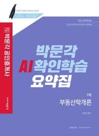 합격기준 박문각 부동산학개론 박문각 AI확인학습 요약집(공인중개사 1차)(2020)