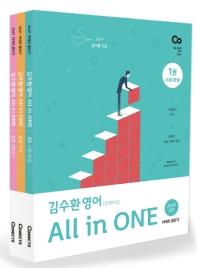 김수환 영어 All in ONE 세트