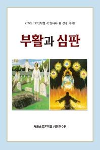 부활과 심판