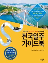 전국일주 가이드북(2020-2021)
