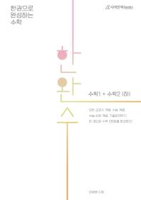 한완수 고등 수학1 + 수학2(하)(2021)