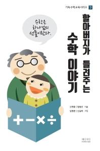 할아버지가 들려주는 수학 이야기