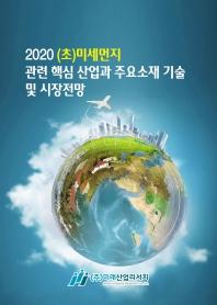 (초)미세먼지 관련 핵심 산업과 주요소재 기술 및 시장전망(2020)