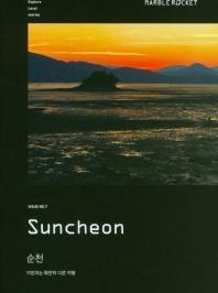 마블로켓(Marble Rocket) Issue No.7: Suncheon