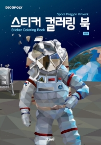 데코폴리 스티커 컬러링 북: 우주