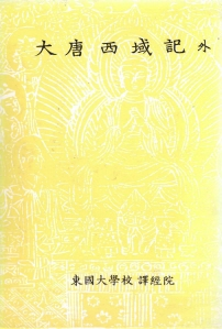 한글대장경 276 사전부16 대당서역기 외 (大唐西域記 外)