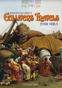 원작 그대로 읽는 걸리버 여행기(Gulliver's Travels)