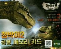 점박이. 2: 공룡 메모리 카드