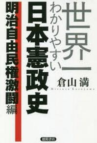 世界一わかりやすい日本憲政史 明治自由民權激鬪編