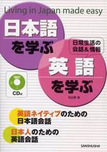 日本語を學ぶ.英語を學ぶ LIVING IN JAPAN MADE EASY 日常生活の會話&情報 英語ネイティブのための日本語會話 日本人のための英語會話