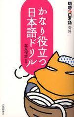 かなり役立つ日本語ドリル 問題な日本語 番外