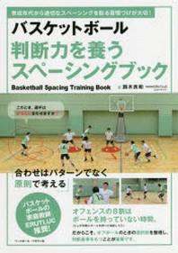 バスケットボ-ル判斷力を養うスペ-シングブック 育成年代から適切なスペ-シングを取る習慣づけが大切!