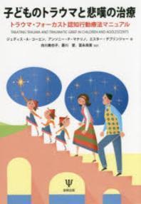 子どものトラウマと悲嘆の治療 トラウマ.フォ-カスト認知行動療法マニュアル
