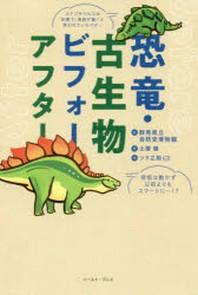 恐龍.古生物ビフォ-アフタ-