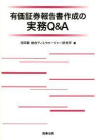 有價證券報告書作成の實務Q&A
