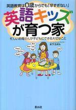 英語キッズが育つ家 英語敎育は0歲からでも「早すぎない」 忙しいお母さんが子どもにできる大切なこと
