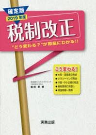 """2019年度稅制改正 確定版 """"どう變わる?""""が卽座にわかる!!"""
