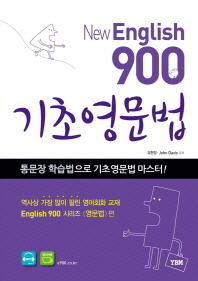 New English 900 기초영문법(뉴잉글리시900 기초영문법)