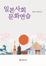 일본사회문화연습(1학기, 워크북포함)