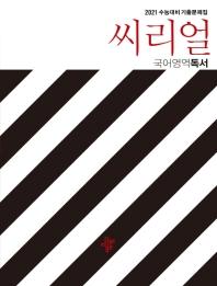 씨리얼 고등 국어영역 독서 기출문제집(2020)(2021 수능대비)