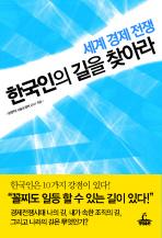 세계 경제 전쟁 한국인의 길을 찾아라