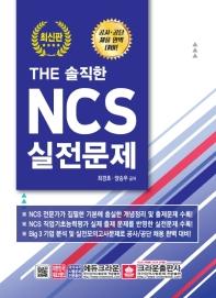 The 솔직한 NCS 실전문제집(2020)