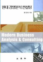 현대 경영분석 컨설팅