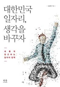 대한민국 일자리, 생각을 바꾸자