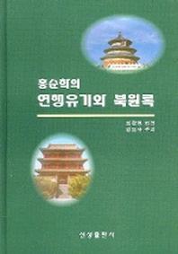 홍순학의 연행유기와 북원록