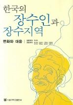 한국의 장수인과 장수지역