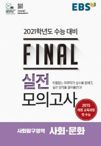 EBS 고등 사회탐구영역 사회 문화 Final 실전모의고사(2020)(2021 수능대비)(8절)
