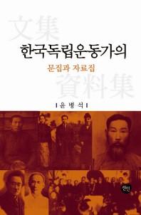 한국독립운동가의 문집과 자료집