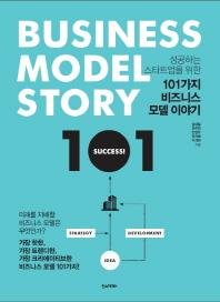 성공하는 스타트업을 위한 101가지 비즈니스 모델 이야기