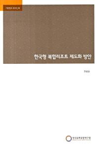 한국형 복합리조트 제도화 방안