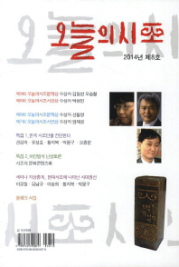 오늘의 시조(2014년 제8호)