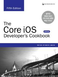 The Core iOS Developer's Cookbook(한국어판)