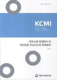 자본시장 관점에서 본 국민연금 주요이슈와 정책방안