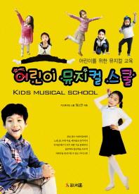 어린이 뮤지컬 스쿨(KIds Musical School)
