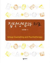 집단상담과 치료