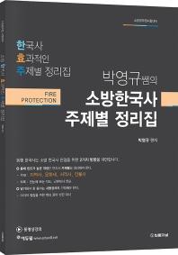 박영규쌤의 소방한국사 효과적인 주제별 정리집