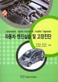 자동차 엔진실습 및 고장진단