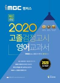 영어 고졸 검정고시 교과서(2020)