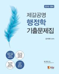 제갈공명 행정학 기출문제집(2019)