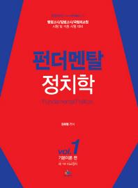 펀더멘탈 정치학. 1: 기본이론(제1부 비교정치)편