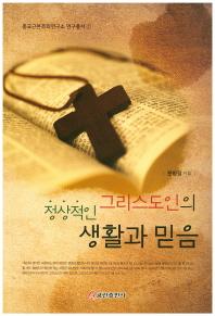 그리스도인의 정상적인 생활과 믿음