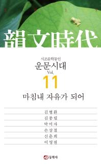 운문시대 Vol. 11(2015)